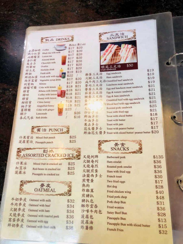 香港美食推薦菜單