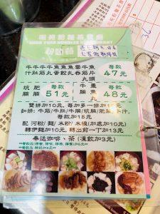 明苑餐廳菜單