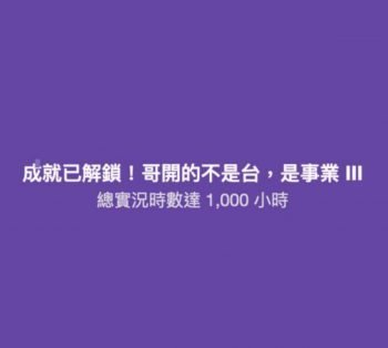 一人Twitch直播1000小時