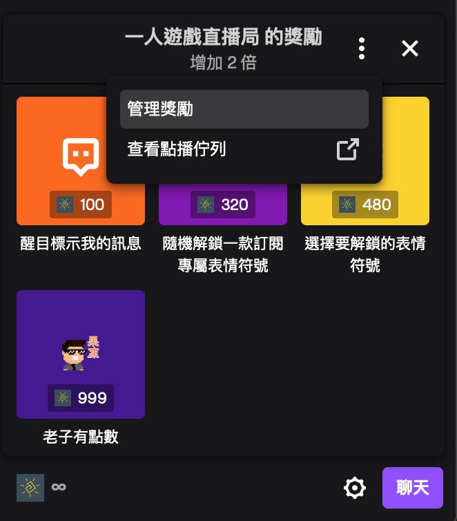 Twitch管理忠誠點數獎勵