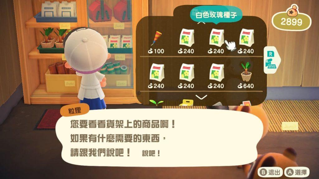 動物森友會-商店可以購買種子