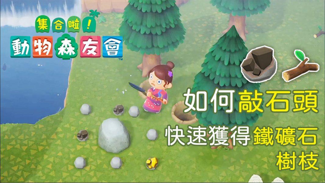 動物森友會 鐵礦石